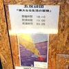 五反田団「偉大なる生活の冒険」感想メモ