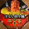 旨辛一武道会8 ピリピリ辛うま 汁なし坦々麺