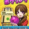 学校シリーズ最新作「机でボウリング」事前予約開始!