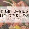"""『蟹工船』から見る日ロ""""カニビジネス"""" おいしいカニが食べられるワケとは"""