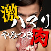 #25「肉」「沖縄」「穴場」死ぬほどやみつきになる肉屋