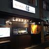 らーめん 信(nobu)/ 札幌市中央区南7条西4丁目 ライトビルⅡ 1F