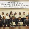 現代の志塾・多摩大学第5回「私の志」小論文コンテスト表彰式を開催