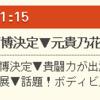 【テレビ出演情報・小ネタ】西川貴教 明日12月2日(日)放送のフジテレビ・ワイドナショーに出演!(2018/12/1)