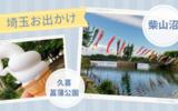 【埼玉でお出かけ】柴山沼での魚釣り&久喜菖蒲公園で遊びました