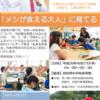 高濱正伸先生の講演会を開催します!~in西川登町~