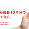 三菱UFJ銀行が新規口座は原則デジタル通帳へ!紙の通帳を銀行が嫌がる理由と口座維持手数料