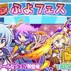 【ぷよクエ】ぷよフェス結果!クールなシェゾ編!
