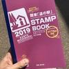 関東「道の駅」スタンプラリー2019はじめました!