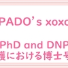 PhD and DNP 看護における博士号①