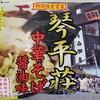 2018/07/22の昼食【ラーメン】