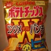 ポテチ界の帝王【Calbee ポテトチップス コンソメダブルパンチ】