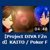 エディットPV『KAITO / Poker Face』を投稿