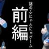 【実況】節分記念の豆腐!?謎の脱力ゲーム前編 oyayubiSANのヒューマンフォールフラット