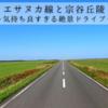 【道北 稚内ドライブ】美しすぎるエサヌカ線と宗谷丘陵をご紹介