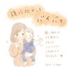 【絵日記】生後9ヶ月のむすめ記録 -後編-