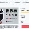 世界初のナス形の本「NASU本 前田高志のデザイン」