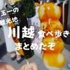 【川越まとめ】食べ歩きの街「川越」食べちゃった名物やお菓子を集めてみたぞ