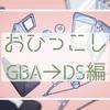 ポケモンHOMEへおもいでをおひっこし [GBA→DS編]
