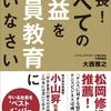 『社長! すべての利益を社員教育に使いなさい』著者大西雅之が、キンドル書籍ストアにリリース