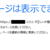 OpenManage Server Administratorが表示できません