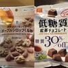 【セブンイレブン】糖質オフ紅茶チョコとナッツお菓子!