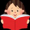 子どもに何とか読書習慣をつけてほしいという願い わが家の方法&おすすめの本
