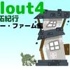 Fallout4 拠点開拓紀行 Vol.4