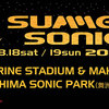 SUMMER SONIC 2018 TOKYO