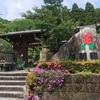 第09番)弓削禅寺