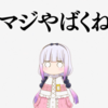 【京アニ】「小林さんちのメイドラゴン」4話の感想・レビュー