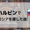 【中国】ハルビン編~中国でロシアを探した話~
