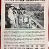 昨日のトークセッション「アヴァンタイトルー写真家・羽永光利が希求した表現」