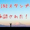 LINEスタンプが承認された!!