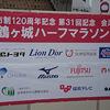 市制120周年記念第31回会津若松市鶴ヶ城ハーフマラソン大会に参加してきた