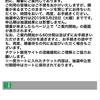 東京オリンピックチケット購入 延長だよ!