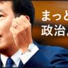 【2017衆院選】立憲民主党100議席超で枝野総理誕生か?!