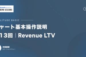 ARPU(ユーザーの平均収益)やARPPU(有料ユーザーの平均収益)など ユーザーの収益指標を確認|第13回 Revenue LTV