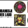 【一番くじ 仮面ライダーシリーズ】5月一番くじのラバーコースターを公開!