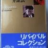 エイゼンシュタイン「映画の弁証法」(角川文庫)