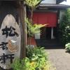 熊本県人吉市 餃子専門店 松龍軒(いちおし)