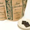 【健康】美味しくて栄養も豊富なカカオ70%&クマザサ入りの「笹チョコレート」