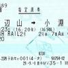 HIGH RAIL2号 指定席券