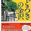 秋元雄史:おどろきの金沢(2017)まんまと釣り上げられた