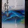 書籍:バイブレーショナル・メディスン いのちを癒す<エネルギー医学>の全体像 3050円+税