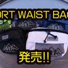 【DRT】オカッパリだけに止まらず街でも活躍「DRT WAIST BAG」発売!通販有