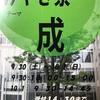 広尾学園の文化祭はチケット制