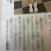 中日新聞でTikTokについてコメントしました