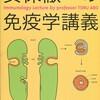 リウマチ治療の根拠~高麗手指鍼を使ったリウマチ治療~