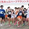 【第47回高根沢町元気あっぷハーフマラソン大会兼長距離走大会】試合結果
